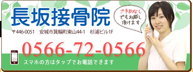 安城市の長坂接骨院の電話番号:0566-72-0566